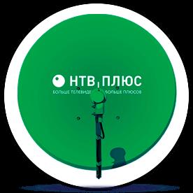 Антенна НТВ-ПЛЮС