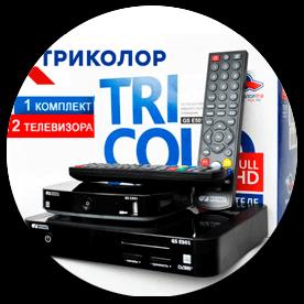Спутниковое ТВ Триколор на 2 телевизора