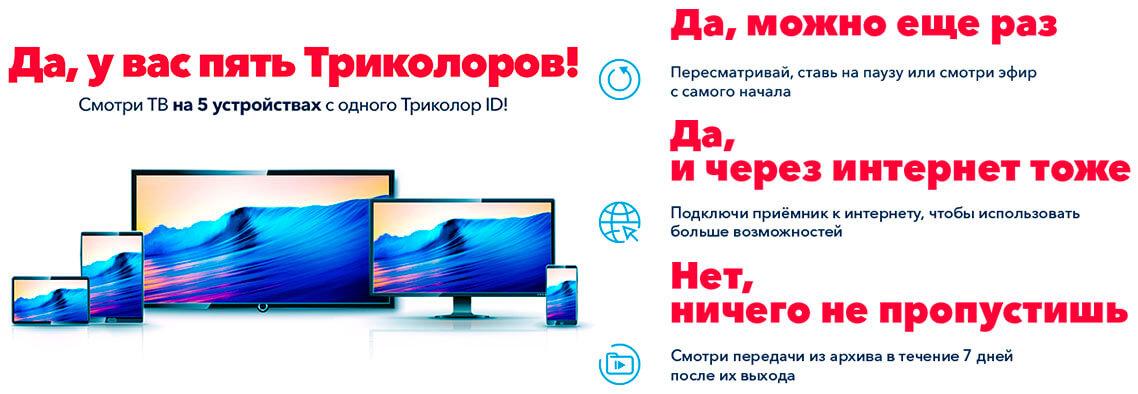 Подключите Триколор к Интернет и получите возможность смотреть телевидение на 5 устройствах!