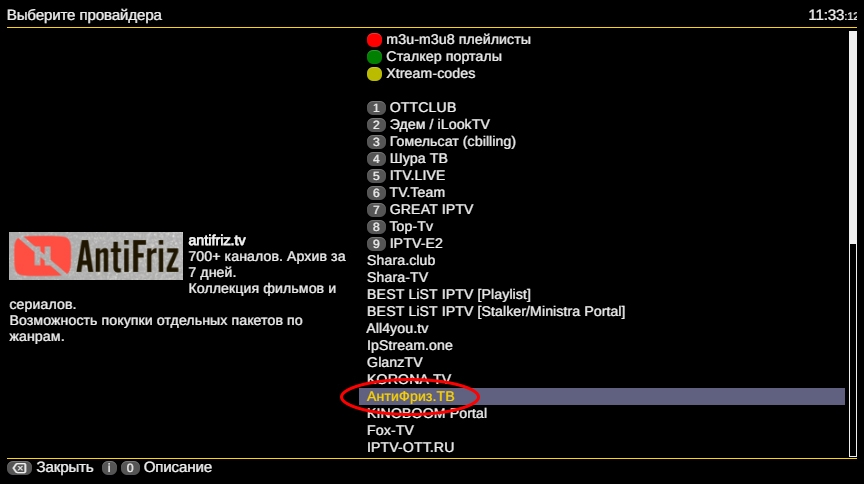 провайдер antifriz tv