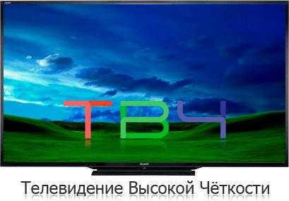Цифровое Телевидение Высокой Чёткости